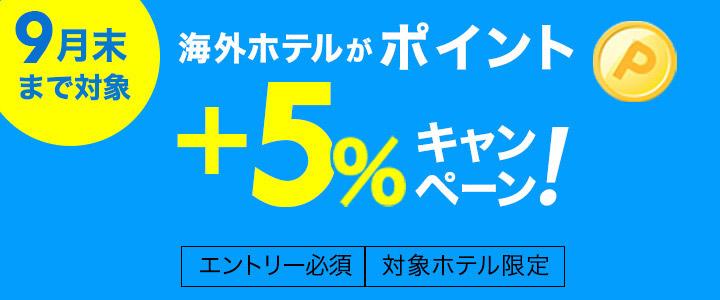 海外ホテルがポイント+5%キャンペーン!