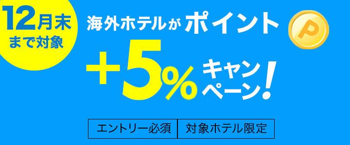 海外ホテルがポイント+5%キャンペーン