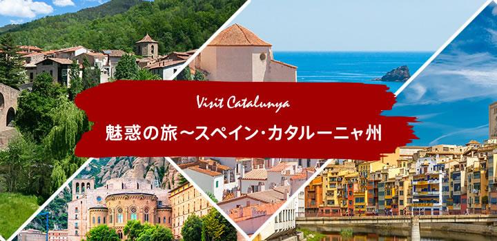 魅惑の旅~スペイン・カタルーニャ州