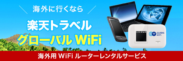 wifi-banner