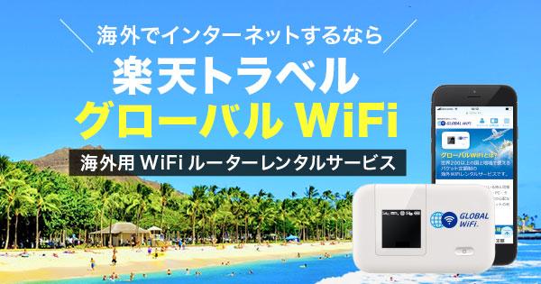 【PR】楽天トラベルグローバルWiFi