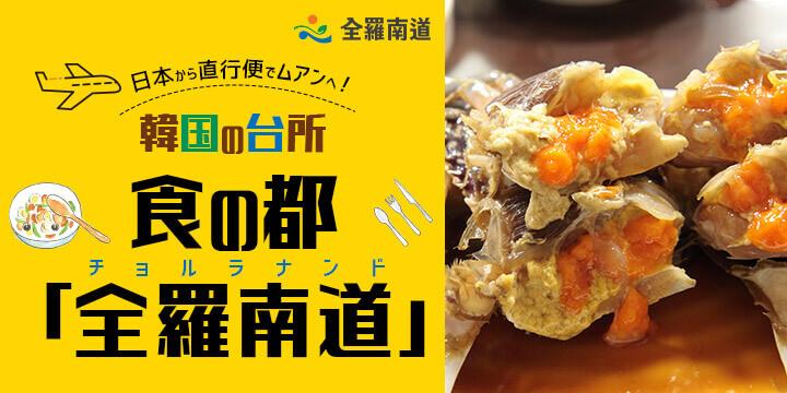 直行便でムアンへ!韓国の台所 食の都「全羅南道(チョルラナンド)」