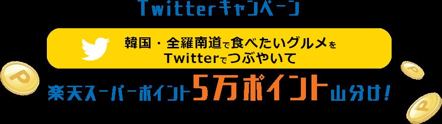 Twitterキャンペーン韓国・全羅南道で食べたいグルメをTwitterでつぶやいて楽天スーパーポイント5万ポイント山分け!