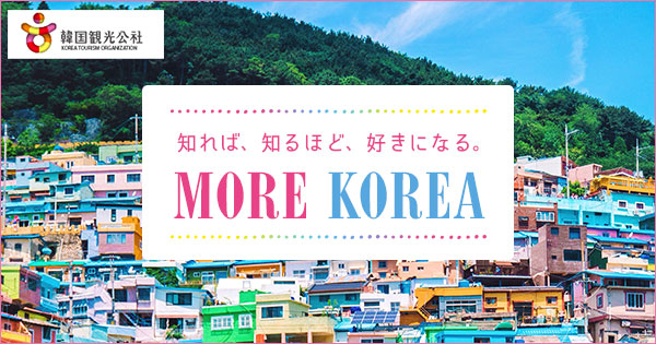 知れば、知るほど、好きになる MORE KOREA