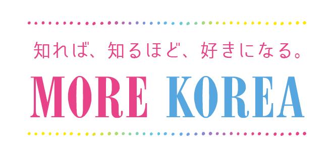 知れば、知るほど、好きになる。MORE KOREA
