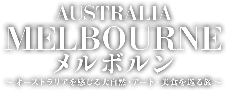 メルボルン ~オーストラリアを感じる大自然・アート・美食を巡る旅~