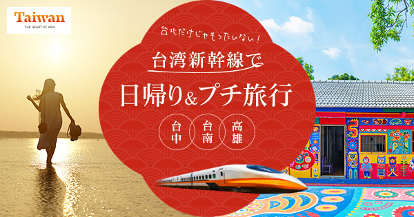 【PR】台湾新幹線で日帰り&プチ旅行 台中・台南・高雄