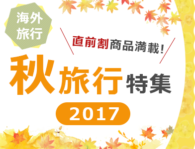2017年海外秋旅行・直前割商品満載!