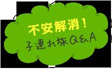 不安解消!子連れ旅Q&A