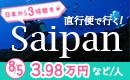 日本から3時間半!ようこそ、サイパンへ。