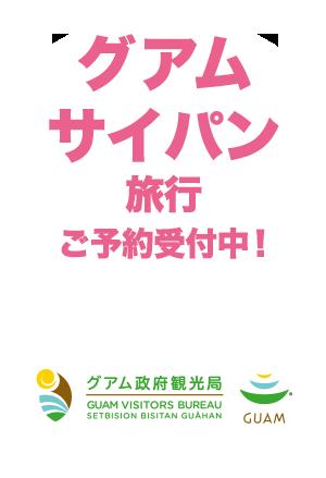 グアム観光局協賛グアムツアーに使える3万円割引クーポン配布中!