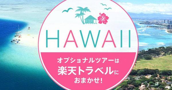 HAWAIIオプショナルツアー