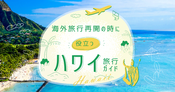 ハワイ旅行ガイド特集
