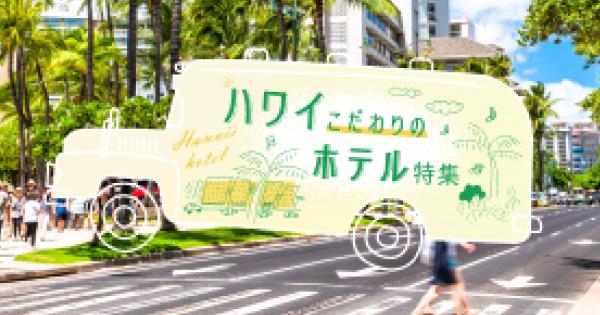 ハワイこだわりのホテル特集