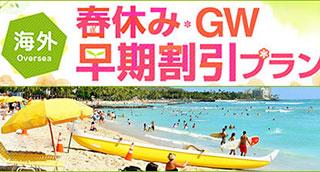 春休み・GW 早期割引プラン