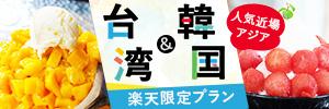 人気エリア対決!台湾vsグアム