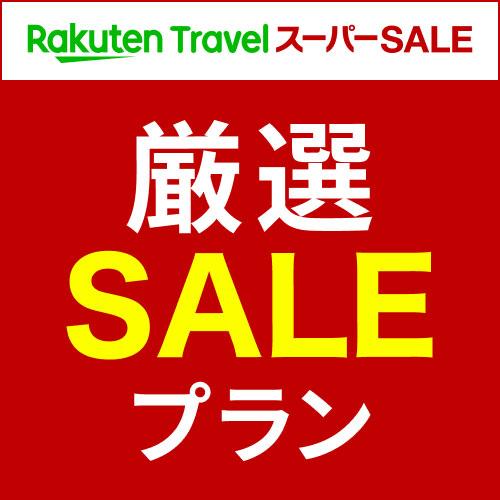 【THE SALE★厳選】ポイントUP★4連泊以上でポイント7%!今だけお得★スタバカード$10付!