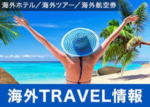 海外旅行お得情報!ポイントキャンペーンや人気エリア情報など