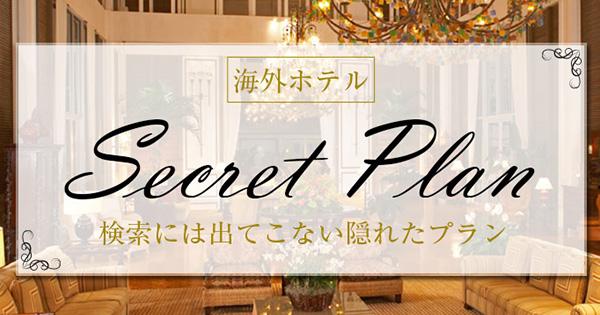 海外ホテル Secret Plan