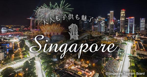 大人も子供も魅了する Singapore