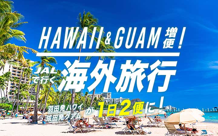 ハワイ・グアム増便!JALで行く海外旅行