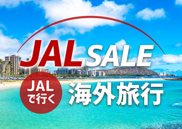 JAL SALE:JALで行く海外旅行