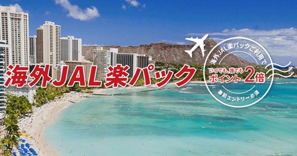 海外JAL楽パックはいつでもポイント2倍