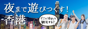 女子旅に人気の香港へ!