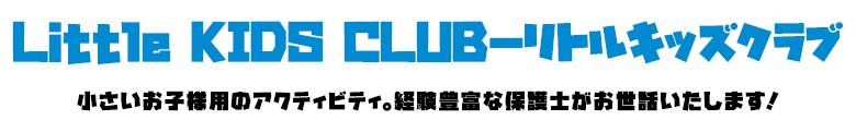 Little KIDS CLUB-リトルキッズクラブ