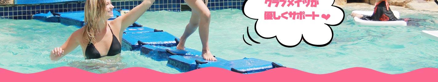 プールで遊ぶ