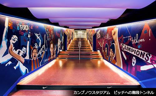 カンプノウスタジアム ピッチへの階段トンネル
