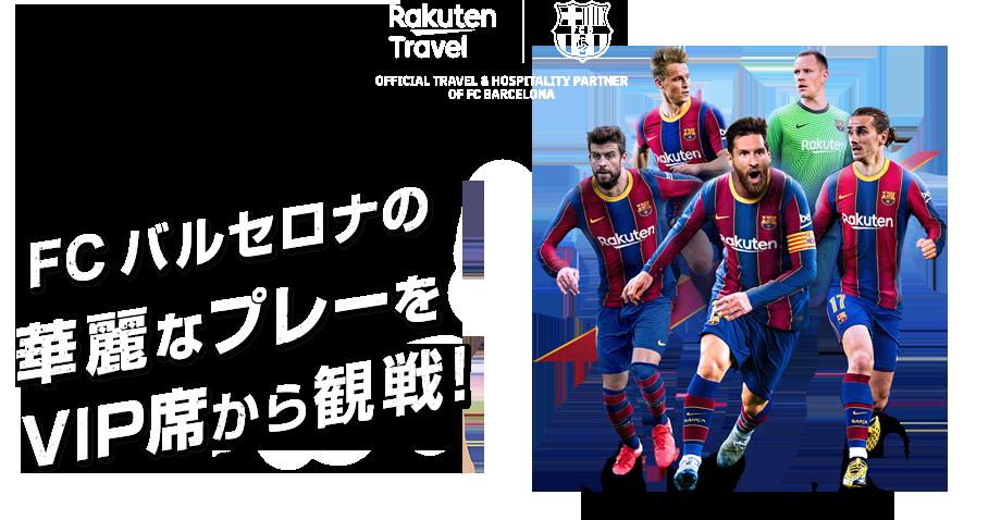 FC バルセロナの華麗なプレーをスタジアムで体感しよう!!