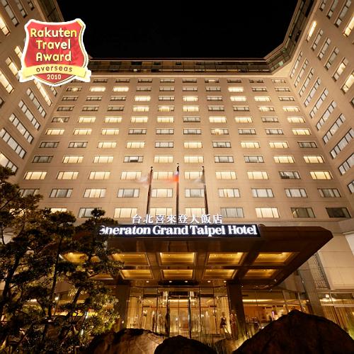シェラトングランド台北ホテル(台北喜來登大飯店)