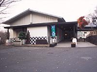 徳冨蘆花記念文学館・写真