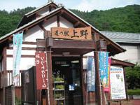 道の駅 上野・写真