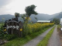 体験農園みのり農場・写真