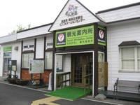 富良野・美瑛広域観光センター