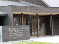 サロベツ湿原センター