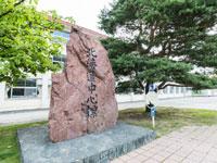 北海道中央経緯度観測標(北海道中心標)・写真