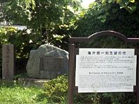 亀井勝一郎文学碑・写真