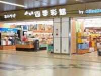 北海道四季彩館 札幌西店・写真