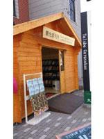 小樽堺町通り商店街観光案内所