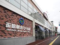 函館朝市ひろば・写真