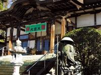 円福寺(秩父七福神)・写真