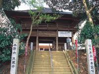 平野山 高蔵寺・写真