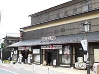 滝沢本店(見学)・写真