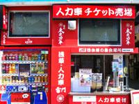 東京力車・写真