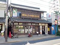 昭和レトロ商品博物館・写真