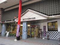 台東区立江戸下町伝統工芸館・写真