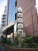 東京消防庁 池袋防災館・写真
